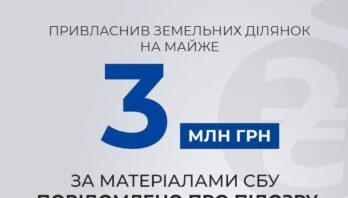 Привласнив земельних ділянок на майже 3 млн грн: за матеріалами #СБУ повідомлено про підозру недобросовісному чиновнику