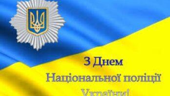 Щиро вітаю з Днем Національної поліції України!