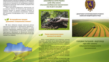 Vораторіq на продаж землі сільськогосподарського призначення
