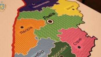 В Українському товаристві сліпих з'явились дві мапи Львівщини зі спеціальним шрифтом Брайля