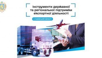 Експортерів області запрошують на воркшоп з інструментів державної та регіональної підтримки