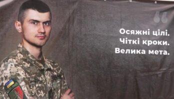 Молодь Львівщини запрошують взяти участь у Військовій школі імені Героя України Тараса Матвіїва
