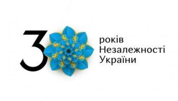 30-річчя незалежності України: відбудеться понад 150 святкових заходів по всій країні