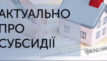У Міністерстві соцполітики України розповіли як рахуватимуть субсидії у випадку нового локдауну восени
