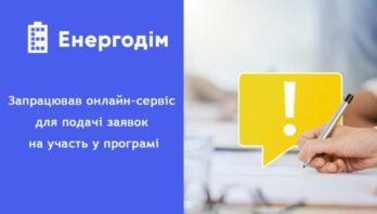 Запрацював онлайн-сервіс для подачі заявок на участь у програмі «Енергодім»
