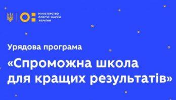 40 млн грн отримають школи Львівщини у межах проєкту «Спроможна школа для кращих результатів»