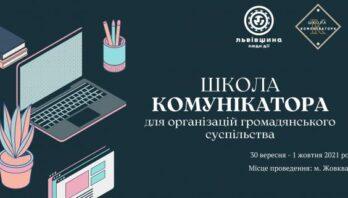 На Львівщині проведуть інтенсив «Школа комунікатора»: запрошуємо взяти участь