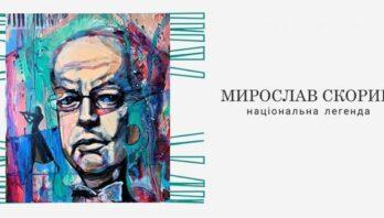 У Львівській національній філармонії відбудеться концерт «Мирослав Скорик – національна легенда»