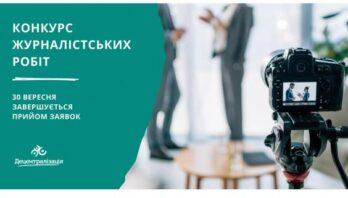 Завершується прийом заявок на Всеукраїнський конкурс журналістських робіт