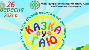 У Львові відбудеться XVIII Всеукраїнський театральний фестиваль дитячих та юнацьких колективів «Казка у Гаю»