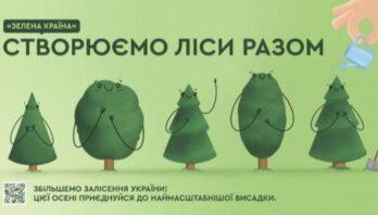 «Зелена країна»: запрошуємо долучитись до акції створення лісів на Львівщині