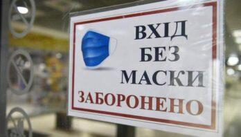 Відсьогодні в Україні діє жовтий рівень епідемічної небезпеки: правила карантину