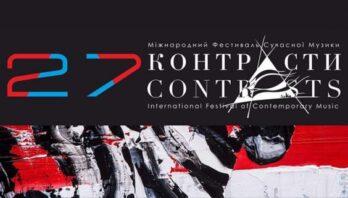 Львівщину чекають 10 днів і 10 проєктів від Міжнародного Фестивалю Сучасної Музики «Контрасти»