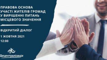 1 жовтня – відкритий діалог з питань правової основи участі жителів громад у вирішенні питань місцевого значення
