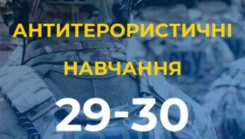 На Львівщині #СБУ проведе антитерористичні та контрдиверсійні навчання