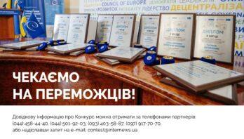 Всеукраїнський конкурс журналістських робіт 2021 року