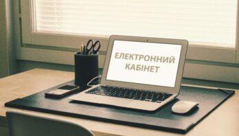 Про наявність податкового боргу можна дізнатися за допомогою Електронного кабінету
