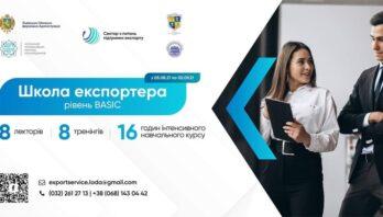 Освітній курс «Школа експортера – рівень BASIC»