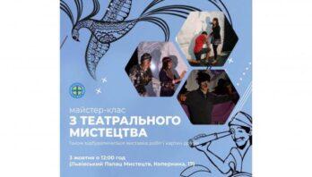 Мешканців Львівщини запрошують на виставу за участі молоді з інвалідністю