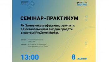 Замовників та постачальників запрошують на семінари щодо роботи в ProZorro Market