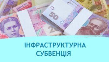 Понад 200 млн гривень субвенції скерували на реалізацію інфраструктурних об'єктів Львівської області