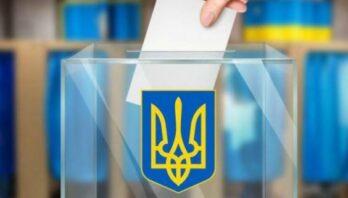 31 жовтня у Львівській області відбудуться позачергові та проміжні місцеві вибори