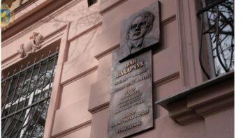 У Львові відкрили меморіальну дошку на честь Івана Вакарчука