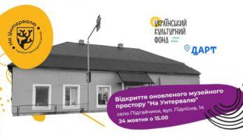 У селі Підгайчики біля Львова відкривають оновлений музейно-культурний центр «На Унтервалю»