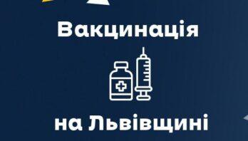 Вчора щеплення від ковіду отримали понад 16 тисяч мешканців області