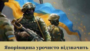 Яворівщина урочисто відзначить День захисників та захисниць України
