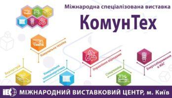 Запрошення на участь у конференції «Інституційні та технічні аспекти реформування житлово-комунального господарства – 2021»