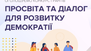 Конкурс грантів «Просвіта та діалог для розвитку демократії»