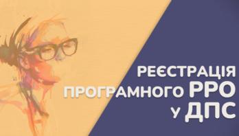 Реєстрація програмних РРО